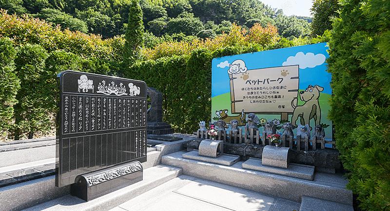 上田市公園墓地 エンゼルパークのペット供養