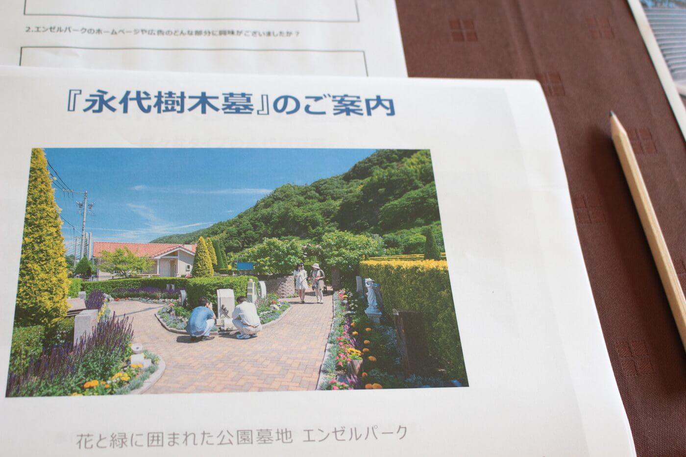 【開催レポート】永代樹木墓と合同供養塔の現地見学会